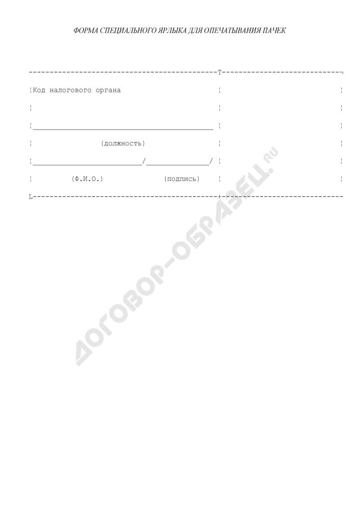 Форма специального ярлыка для опечатывания пачек налоговых документов. Страница 1