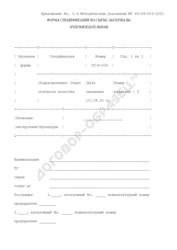 Форма спецификации на сырье, материалы (рекомендательная). Страница 1