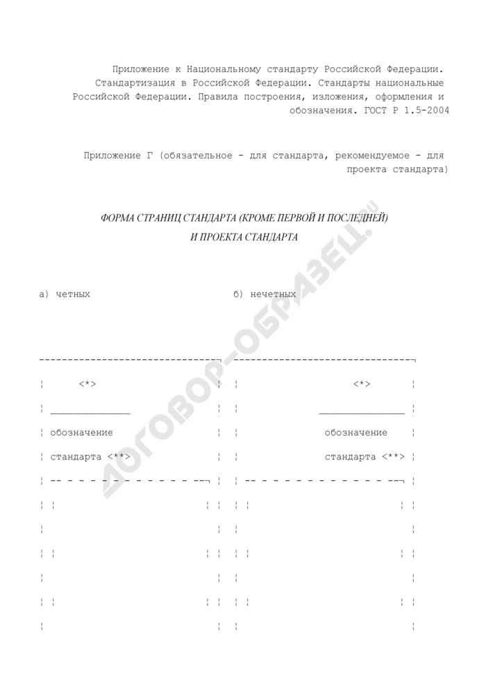Форма страниц стандарта (кроме первой и последней) и проекта стандарта. Страница 1