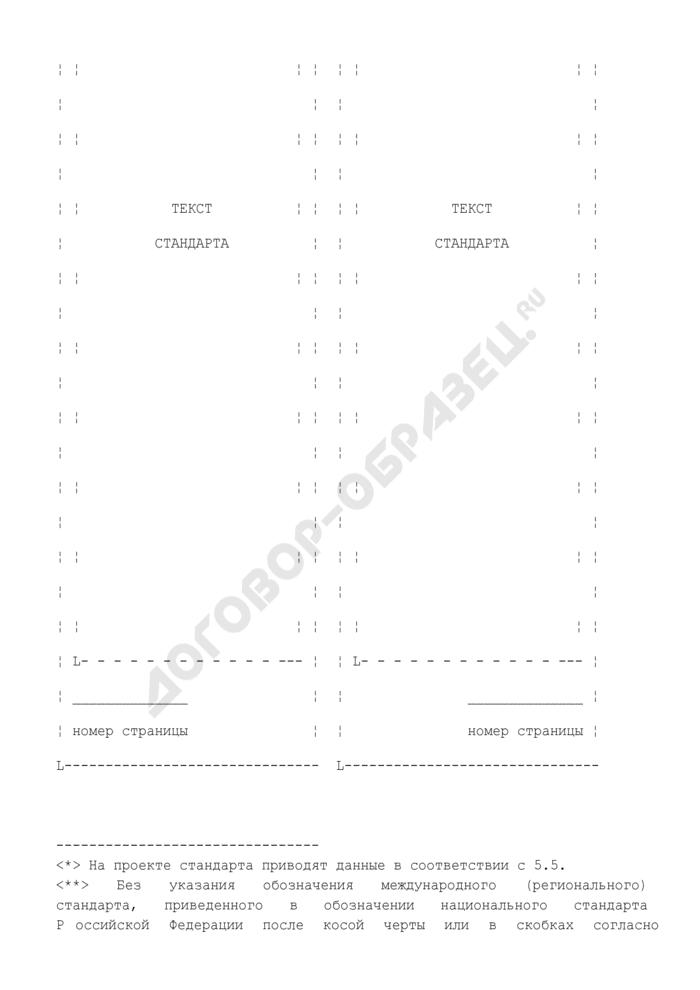 Форма страниц стандарта (кроме первой и последней) и проекта стандарта. Страница 2