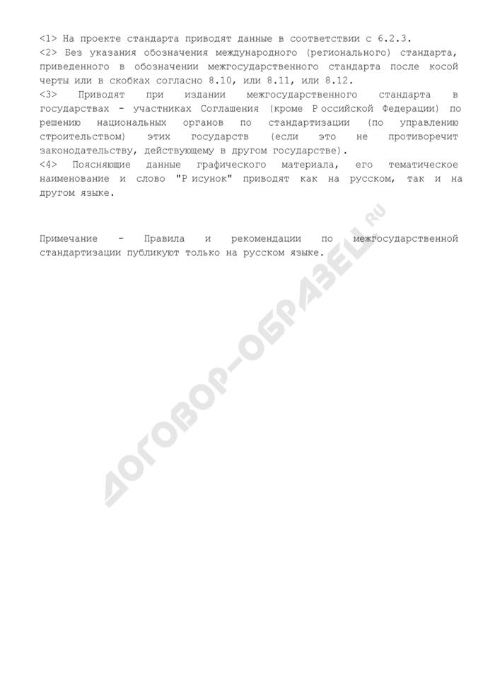 Форма страниц стандарта (кроме первой и последней) и проекта стандарта. Страница 3