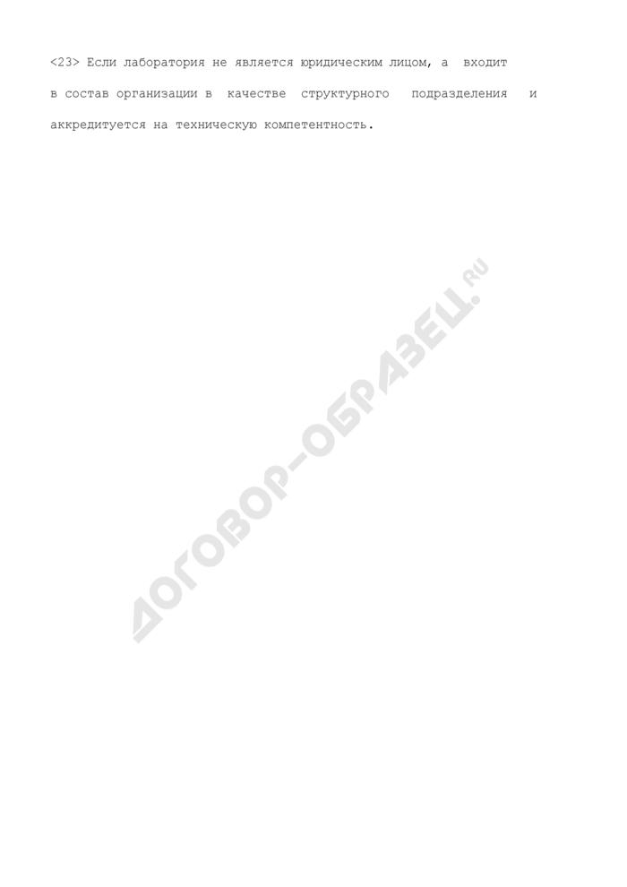 Форма титульного листа положения об испытательной лаборатории в системе сертификации в области пожарной безопасности в Российской Федерации. Страница 3