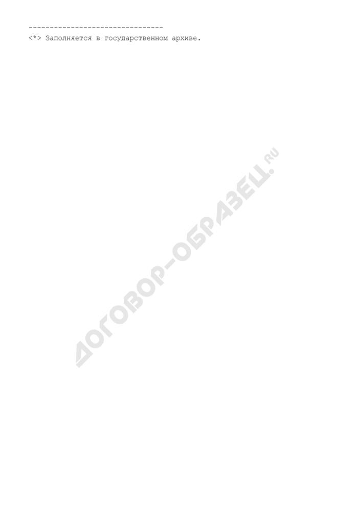 Форма титульного листа описи документов постоянного хранения. Страница 2