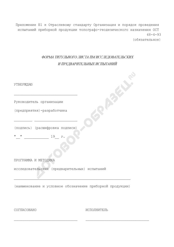Форма титульного листа программы и методики исследовательских и предварительных испытаний приборной продукции топографо-геодезического назначения. Страница 1