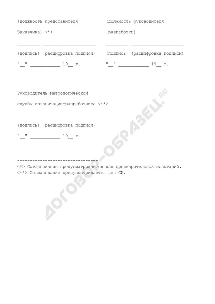 Форма титульного листа программы и методики исследовательских и предварительных испытаний приборной продукции топографо-геодезического назначения. Страница 2