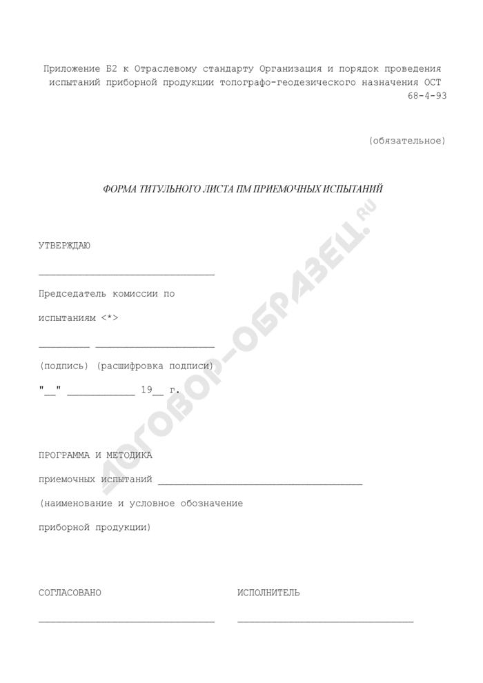 Форма титульного листа программы и методики приемочных испытаний приборной продукции топографо-геодезического назначения. Страница 1