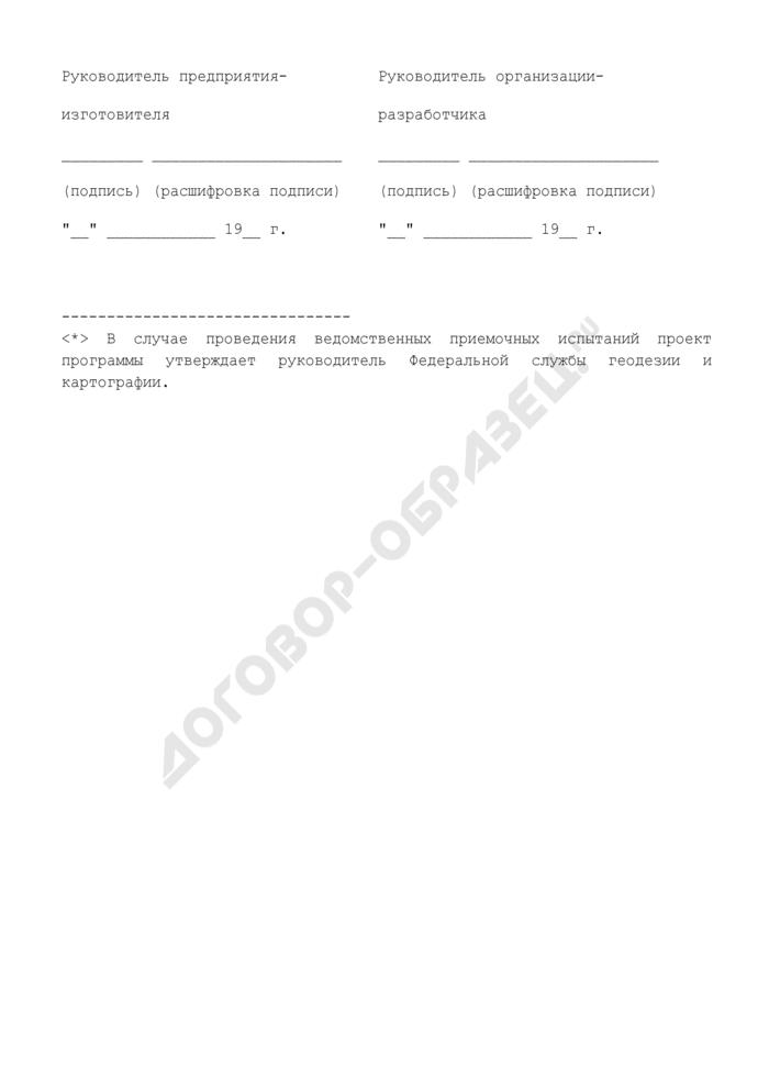 Форма титульного листа программы и методики приемочных испытаний приборной продукции топографо-геодезического назначения. Страница 2