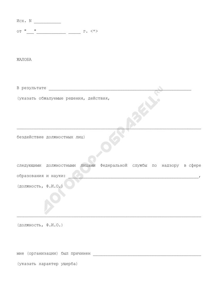 Жалоба юридического лица на действия (бездействие) должностных лиц Федеральной службы по надзору в сфере образования и науки. Страница 2