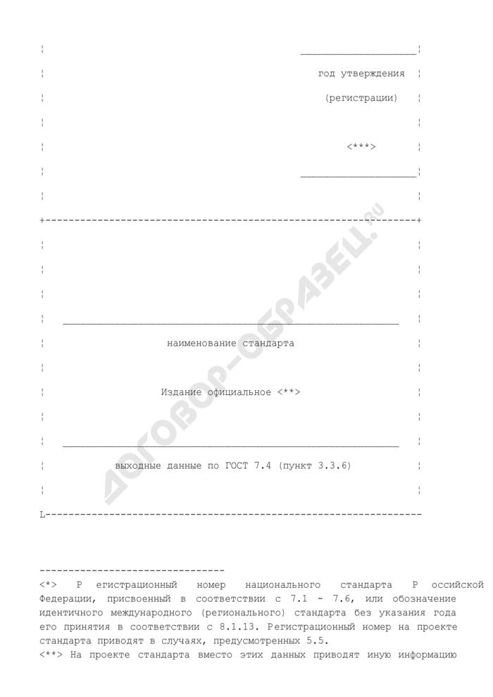 Форма титульного листа (обязательная) национального стандарта Российской Федерации. Страница 2