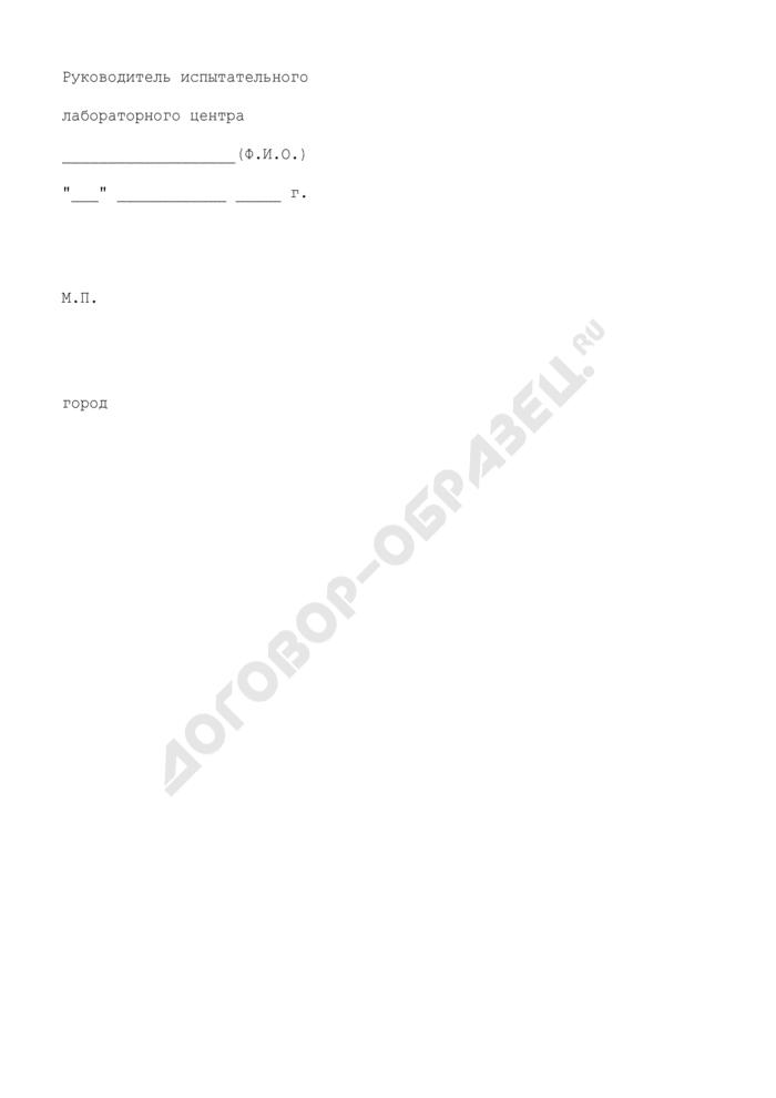 Форма титульного листа руководства по качеству аккредитованной испытательной лаборатории Госсанэпиднадзора. Страница 2