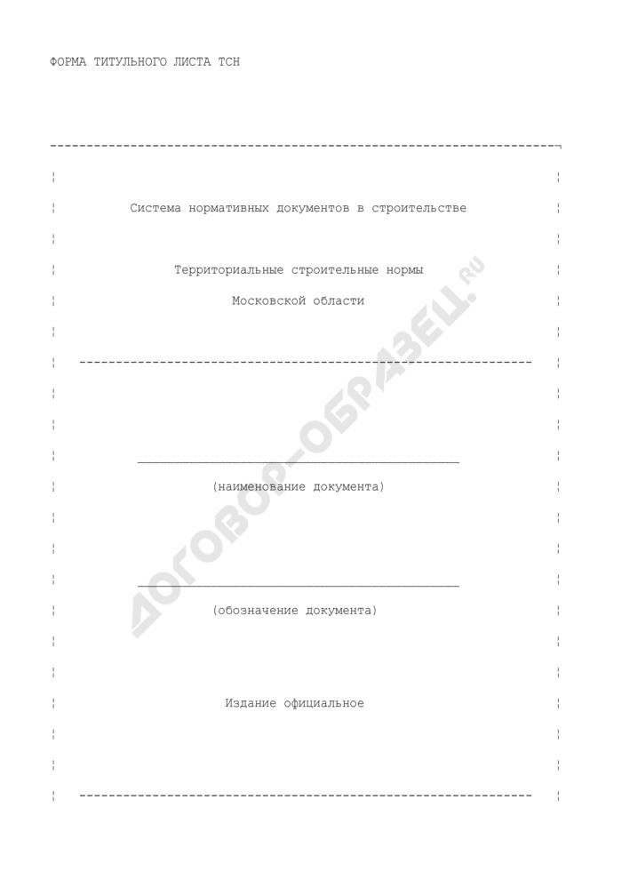 Форма титульного листа территориальных строительных норм (ТСН). Страница 1