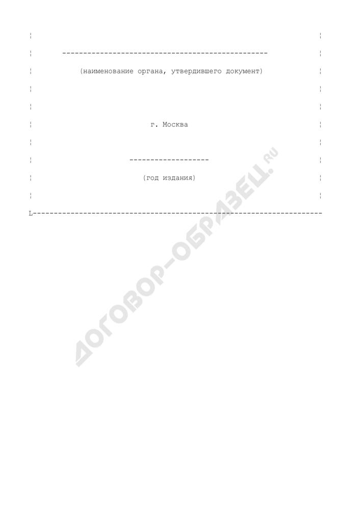 Форма титульного листа территориальных строительных норм (ТСН). Страница 2
