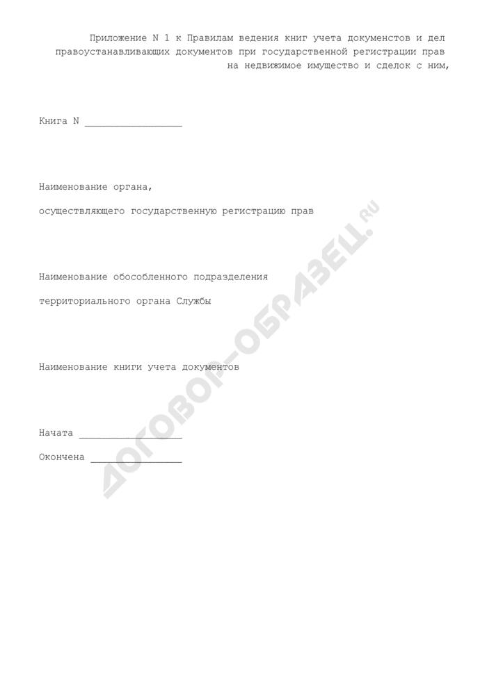 Форма титульного листа книги учета документов. Страница 1
