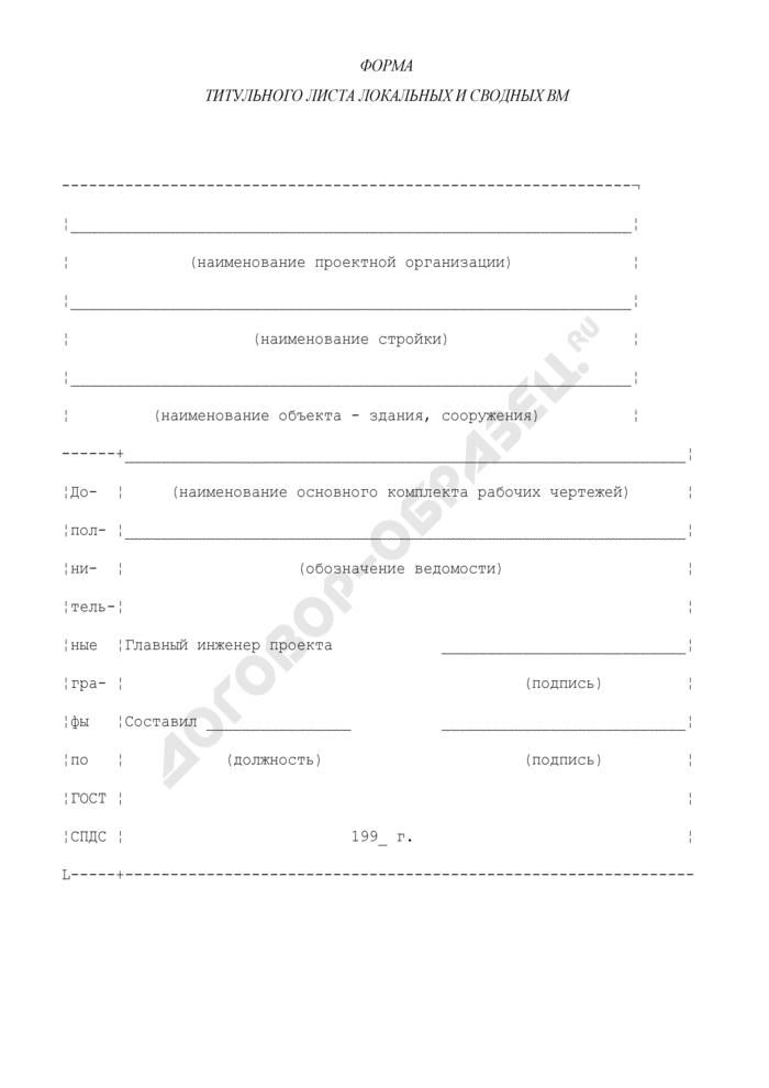 Форма титульного листа локальных и сводных ведомостей потребности в материалах, конструкциях и изделиях. Форма N 3. Страница 1