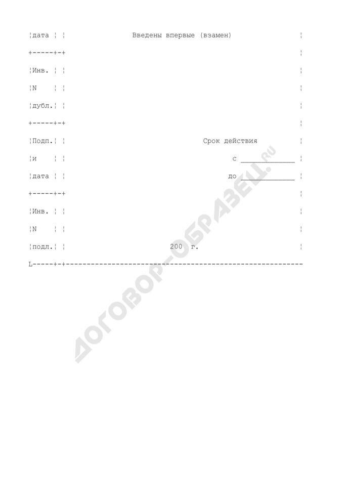 Форма титульного листа технических условий. Страница 2