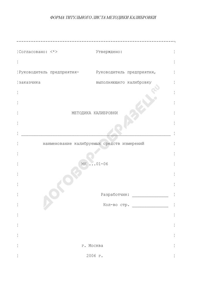Форма титульного листа методики калибровки средств измерений. Страница 1