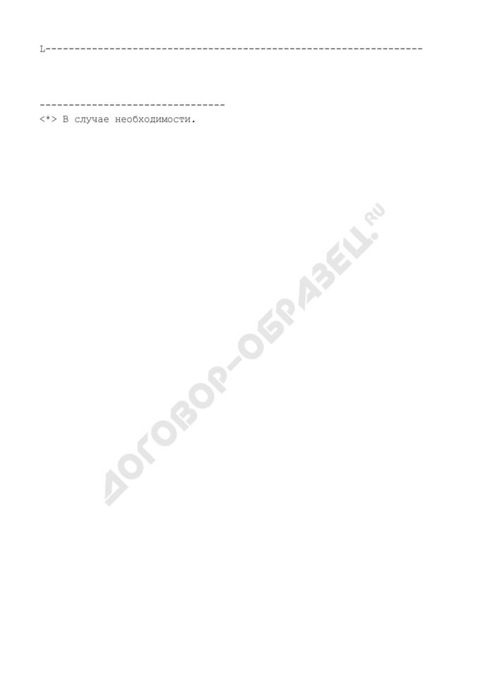 Форма титульного листа методики калибровки средств измерений. Страница 2