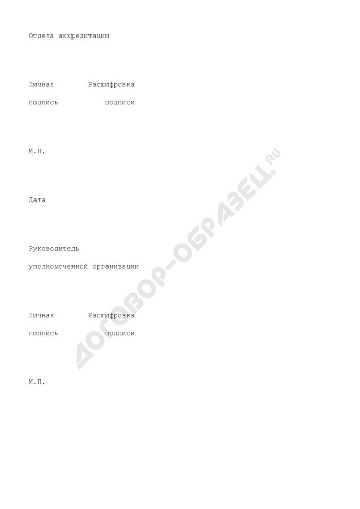 Форма титульного листа положения об уполномоченной организации, осуществляющей работы, связанные с аккредитацией испытательных лабораторий пищевых продуктов и продовольственного сырья. Страница 2