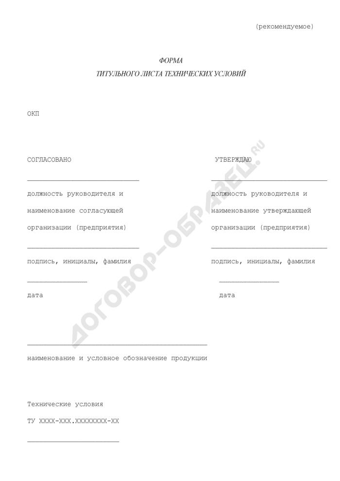 Форма титульного листа технических условий на продукцию производственно-технического назначения для топливно-энергетического комплекса (рекомендуемая). Страница 1
