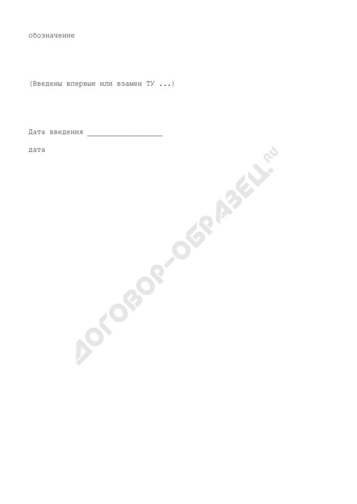 Форма титульного листа технических условий на продукцию производственно-технического назначения для топливно-энергетического комплекса (рекомендуемая). Страница 2