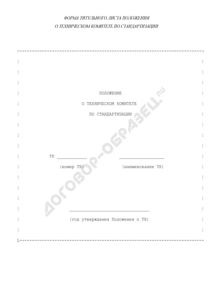 Форма титульного листа положения о техническом комитете по стандартизации (обязательная форма). Страница 1