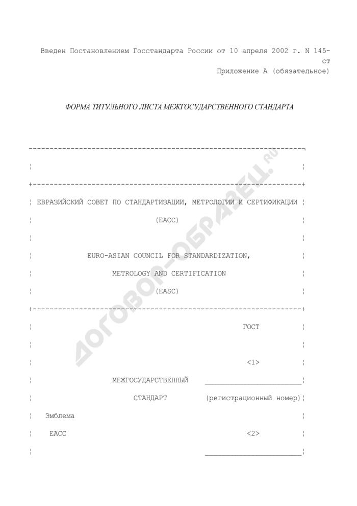 Форма титульного листа межгосударственного стандарта. Страница 1