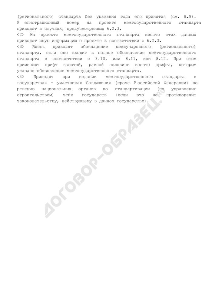 Форма титульного листа межгосударственного стандарта. Страница 3