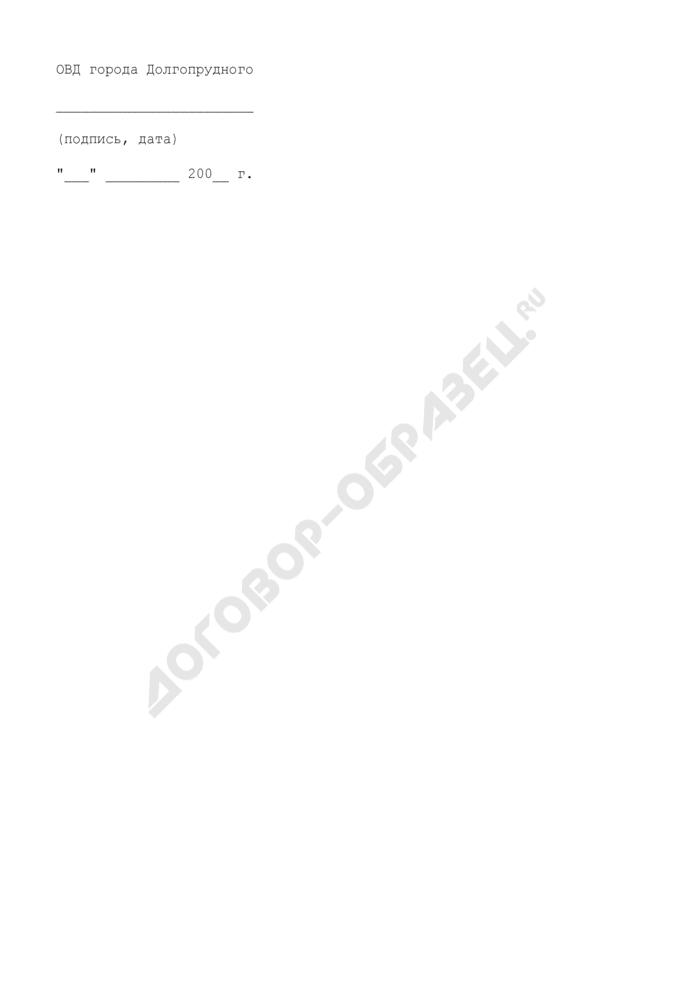 Форма титульного листа паспорта безопасности объекта  города Долгопрудный Московской области. Страница 2