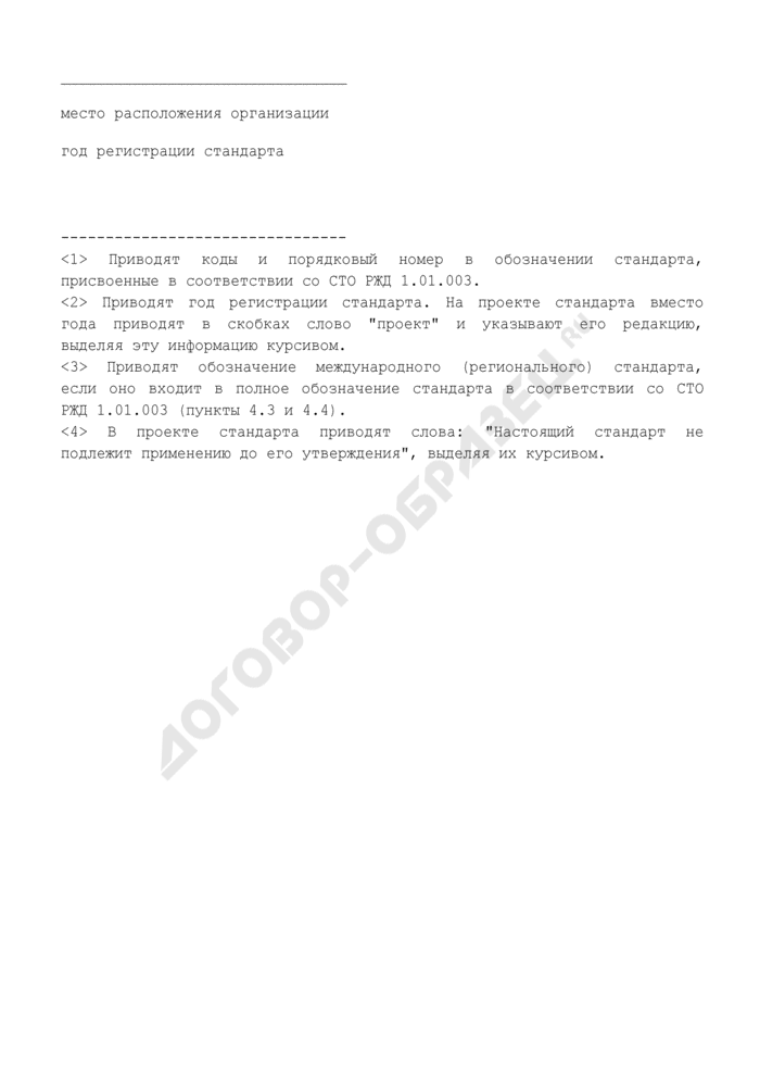 "Форма титульного листа стандарта ОАО ""РЖД. Страница 2"