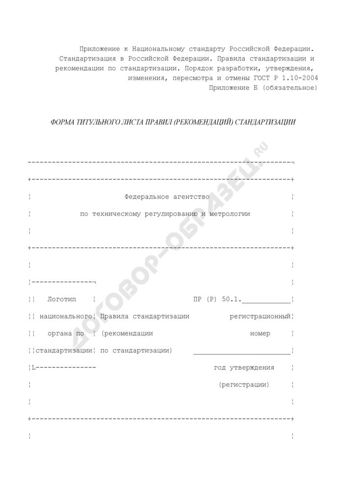 Форма титульного листа правил (рекомендаций) стандартизации. Страница 1
