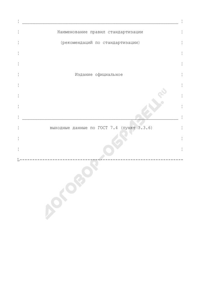 Форма титульного листа правил (рекомендаций) стандартизации. Страница 2