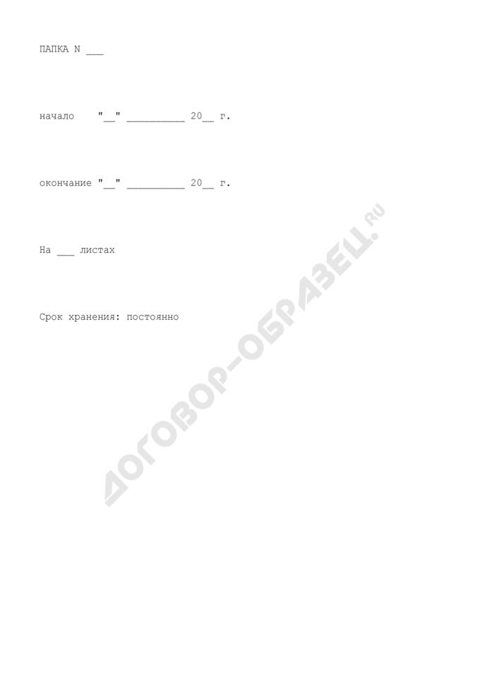 Форма титульного листа реестра федерального имущества. Страница 2