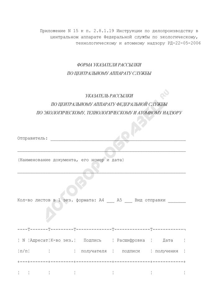 Форма указателя рассылки по центральному аппарату Федеральной службы по экологическому, технологическому и атомному надзору. Страница 1