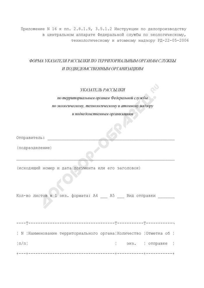 Форма указателя рассылки по территориальным органам Федеральной службы по экологическому, технологическому и атомному надзору и подведомственным организациям. Страница 1