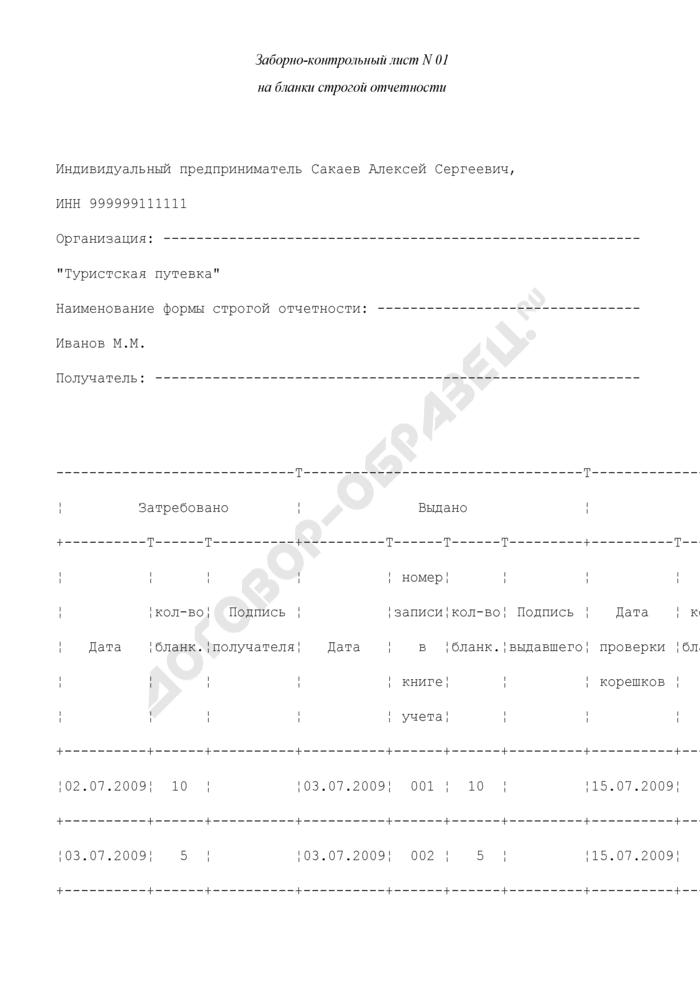 Заборно-контрольный лист на бланки строгой отчетности (пример). Страница 1