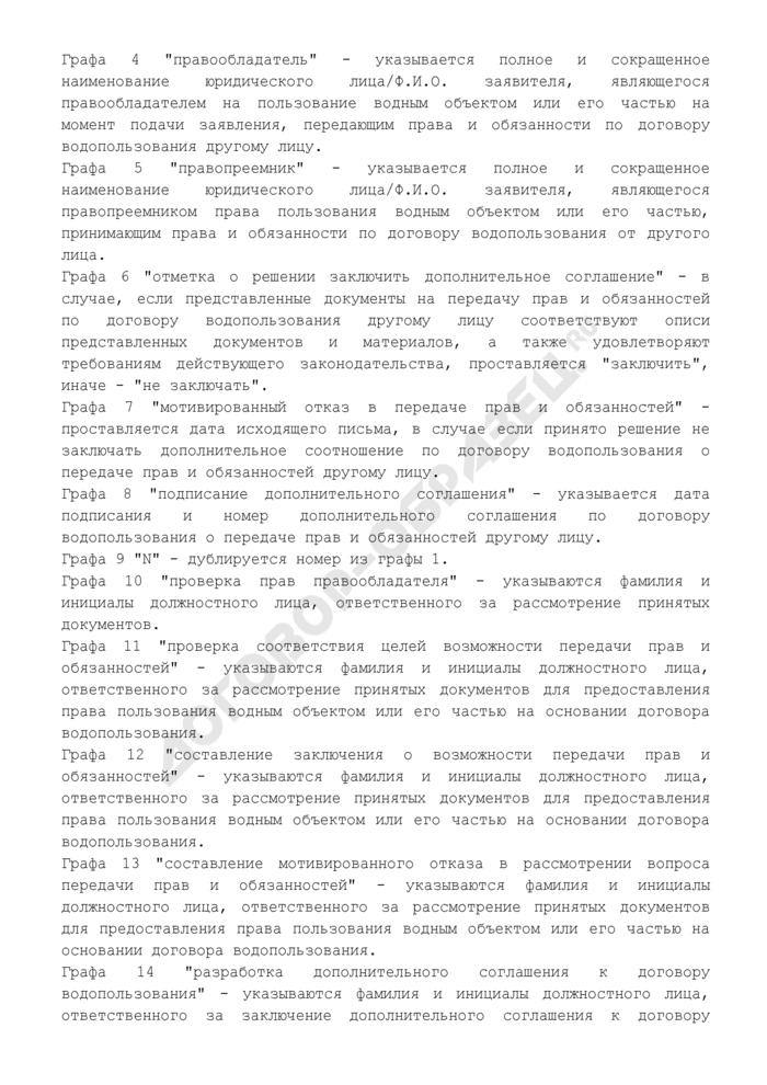 Форма учета рассмотрения документов о передаче прав и обязанностей по договору водопользования другому лицу (образец). Страница 3