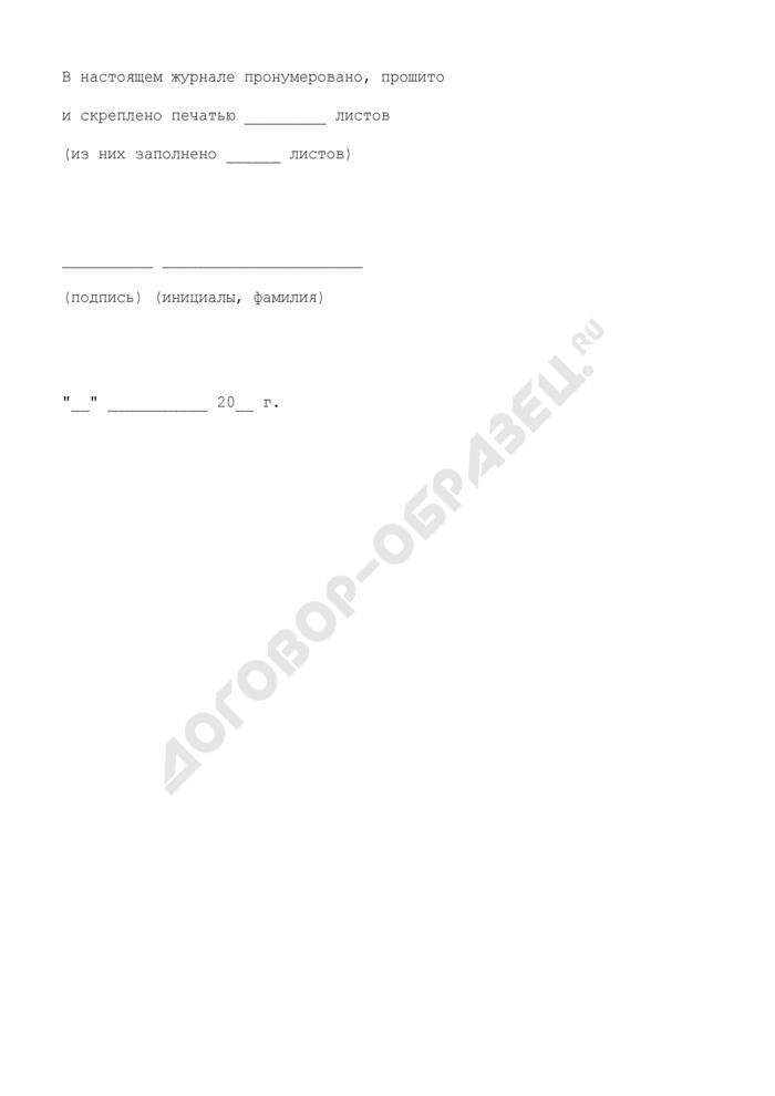 Заверительная надпись на последней странице журнала учета товаров и транспортных средств, обращенных в федеральную собственность, и операций по обороту данного имущества в таможенном органе. Страница 1