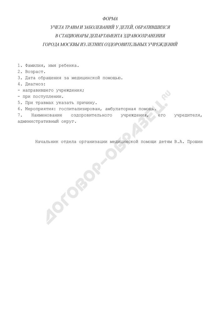 Форма учета травм и заболеваний у детей, обратившихся в стационары Департамента здравоохранения города Москвы из летних оздоровительных учреждений. Страница 1