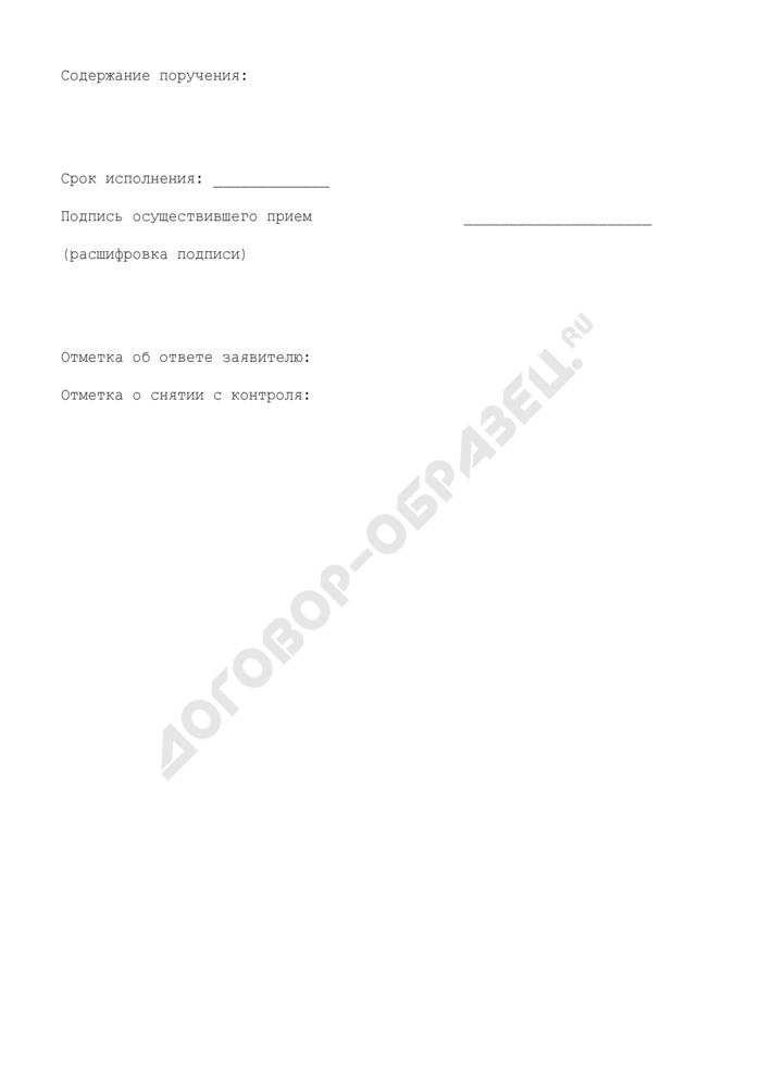 Форма учетной карточки приема граждан Федеральной службой по экологическому, технологическому и атомному надзору. Страница 3