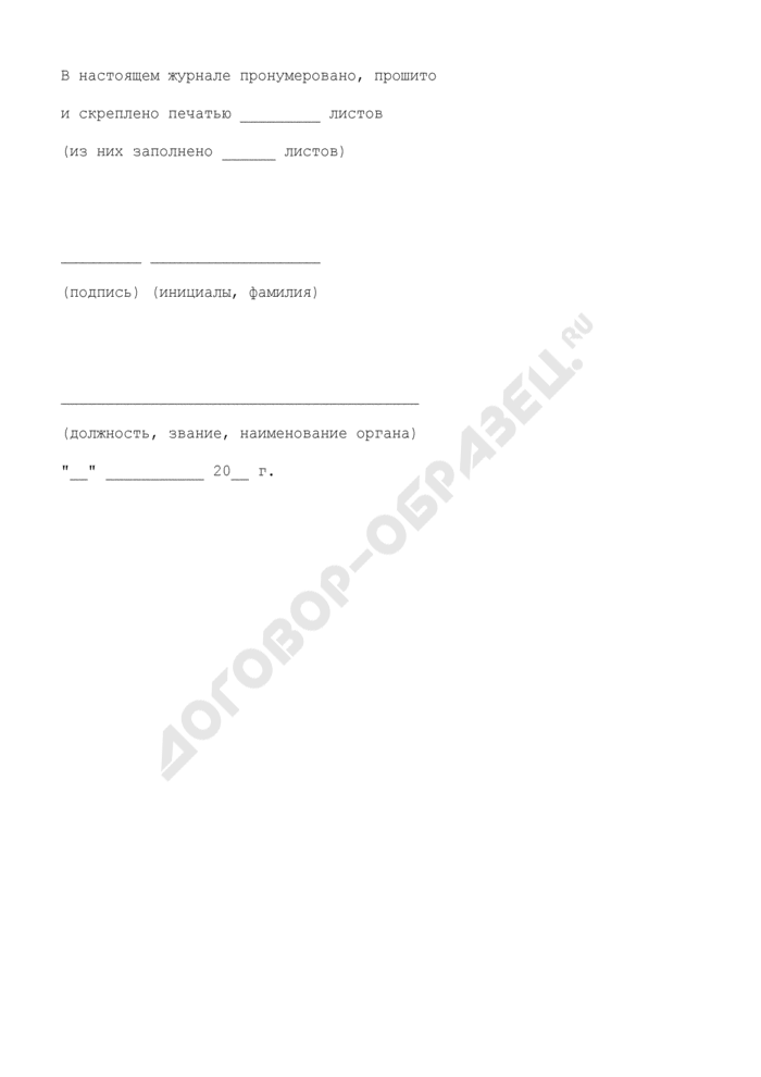 Заверительная надпись на книге учета вещественных доказательств в таможенных органах Российской Федерации. Страница 1