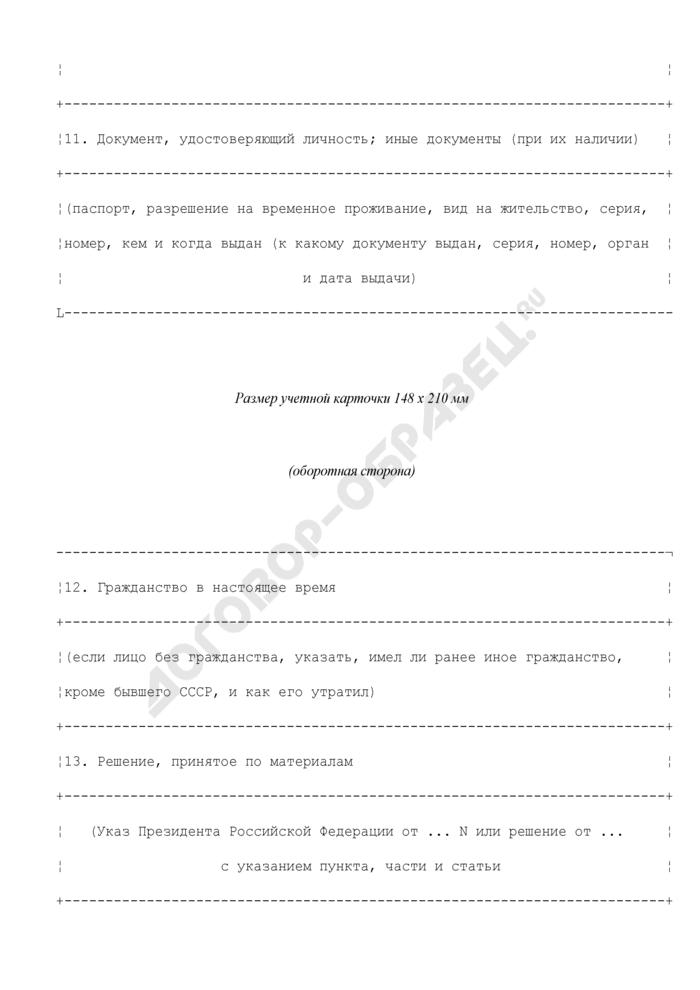 Форма учетной карточки об изменении гражданства в Федеральной миграционной службе. Страница 3