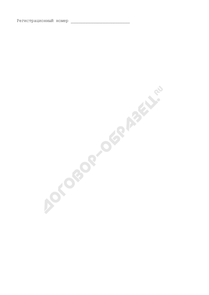 Форма ходатайства в органы опеки и попечительства Московской области, подаваемого законными представителями несовершеннолетнего о признании его полностью дееспособным. Страница 3