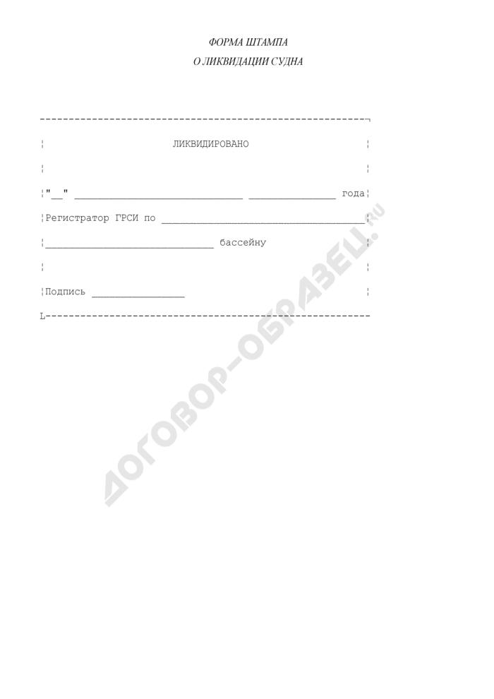 Форма штампа о ликвидации судна. Страница 1