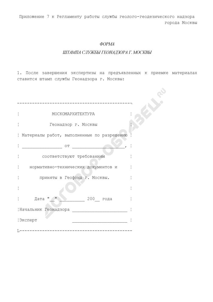 Форма штампа службы Геонадзора г. Москвы. Страница 1
