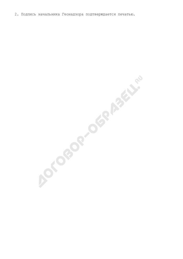 Форма штампа службы Геонадзора г. Москвы. Страница 2