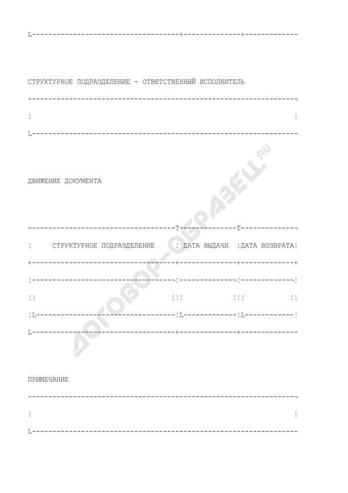 """Форма электронной регистрационной карточки баз данных """"Документы вышестоящих таможенных органов"""", """"Документы организаций, таможен и постов"""", """"Протоколы, докладные записки"""", """"Другие. Страница 3"""