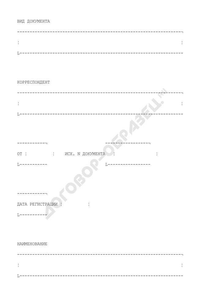 """Форма электронной карточки базы данных """"Документы реестрового учета. Страница 1"""