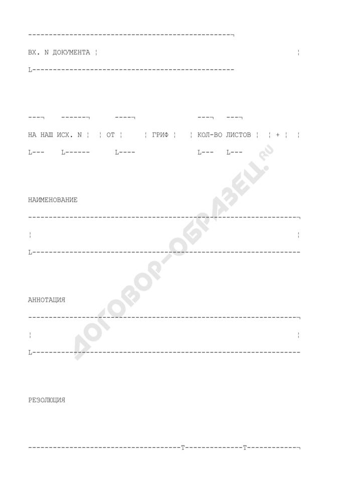 """Форма электронной регистрационной карточки базы данных """"Переписка. Страница 2"""