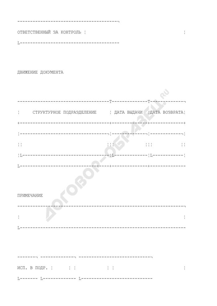 """Форма электронной регистрационной карточки базы данных """"Приказы, распоряжения. Страница 3"""