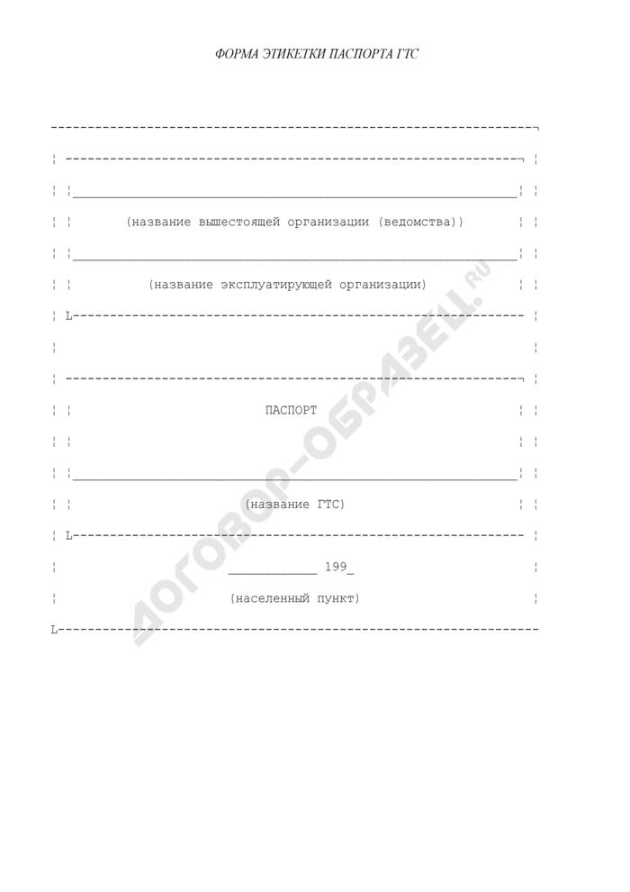 Форма этикетки паспорта гидротехнического сооружения. Страница 1